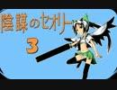 【東方】陰謀のセオリー3 Aパート