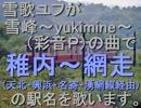 雪歌ユフが雪峰~yukimine~の曲で稚内~網走の駅名を歌います。