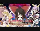 【東方二次創作ゲーム】 不思議の幻想郷クロニクル【C82】