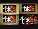 【181人リレー合唱】千本桜【4人1組】