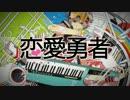 恋愛勇者 -Arrange Ver.- 歌ってみた 【そらる feat.スズム】