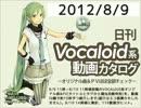 【日刊VOCALOID系動画カタログ】オリジナル曲&PVほぼ全部 2012年8月9日