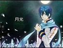 【KAITO】月光【カバー】五重唱アレンジ