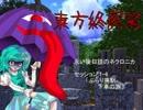 【東方卓遊戯】東方終屍驚~Ep1-6~【ネクロニカ】