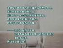 【ゆっくり音読】羽生蛇村異聞 第四話【SIREN】