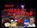 【パワプロ15】ゆっくりれいむのドキドキ監督ライフ part.10