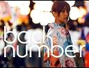 わたがし - back number