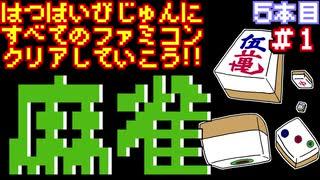 【麻雀】発売日順に全てのファミコンクリ
