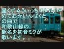 初音ミクが星くず☆うぃっちメルルOPで和歌山線の駅名を歌いました。