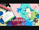【ニコカラ】 ハッピー・マニュアル (On Vocal)