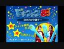 ドアラのバク転占い ドラフェス88 2012守道デー 中日 - 広島 16回戦