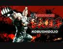 【鉄拳TAG2U 日本橋店 】2on2 特上カルビ(OG&YO)vs.メンストリュウ(JINP&KA)