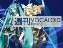 週刊VOCALOIDランキング #12