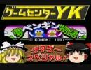 【GCYKゆっくり課長の挑戦 たまげーSP】夢ペンギン物語に挑戦 thumbnail