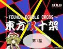【東方卓遊戯】東方双十架 1話【ダブルクロス】