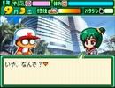 パワポケ13 彼女攻略 七島麻美 Aパート