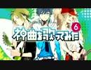 【8月15日発売】EXIT TUNES PRESENTS 神曲を歌ってみた 6