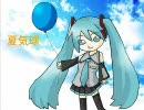 初音ミクさんに「夏気球」を歌ってもらった(修正版)