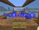 【Minecraft】 方向音痴のマインクラフト Season4 Part3 【ゆっくり実況】