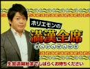 2011年1月24日ホリエモンの満漢全席【ゲスト】加藤鷹 part1