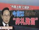 竹島不法占拠と非礼発言