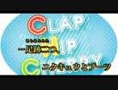 【ニコカラ】 CLAP HIP CHERRY 【On Vocal】