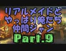 【MHP3】リアルメイドとやっぱり俺たち仲間ジャン vol.9【実況】