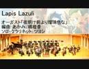 Lapis Lazuli(夜明け前より瑠璃色な)