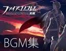 ファイアーエムブレム覚醒BGM集 覚醒編【高音質】