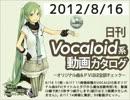 【日刊VOCALOID系動画カタログ】オリジナル曲&PVほぼ全部 2012年8月16日