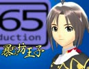 【第9回MMD杯本選】765評判記 暴れん坊王子