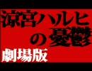 (MAD)涼宮ハルヒの憂鬱 劇場版 「涼宮ハルヒの消失 予告編」