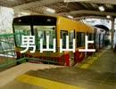 初音ミクがファミマ入店音で京阪鋼索線の駅名を歌いました。