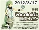 【日刊VOCALOID系動画カタログ】オリジナル曲&PVほぼ全部 2012年8月17日