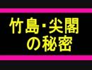 マジだったのかっ!竹島と尖閣、メタンハイドレート