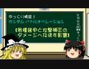 【ゆっくり検証】バトルオペレーション 「装甲と補正とダメー...