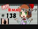 週刊音MADランキング♯138 -8月第2週-