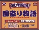 【プレイ動画】 国盗り物語 part1
