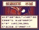 【プレイ動画】 国盗り物語 part3