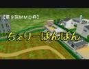 【第9回MMD杯本選】ちぇりーぼんぼん
