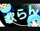 【第9回MMD杯本選】歌らんさん