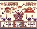 【プレイ動画】 国盗り物語 part9