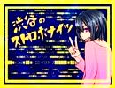 【ラップ】渋谷のストロボナイツ歌ってみ