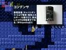 やどすんの!【いかちゃん】実況 Part.3