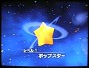 星のカービィ64実況プレイ part2【超ノンケ冒険記・オワタ式+α縛り】
