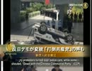 【新唐人】反日デモが変貌 「打倒共産党」