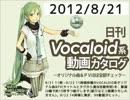 【日刊VOCALOID系動画カタログ】オリジナル曲&PVほぼ全部 2012年8月21日