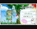 【ニコカラ】 夏の絵日記 (On Vocal)