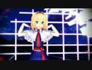 【東方MMD】アリスの「from Y to Y」【HD】