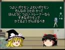 【ポケモン】ゆっくりによる不遇ポケモン解説【不遇ポケモンとは】